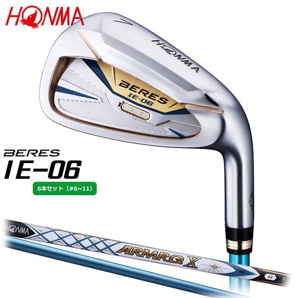 HONMA -本間ゴルフ-BERES(ベレス) IE-06アイアン6本セット(#6~11) 2SグレードARMRQ X 43 シャフト(R)【smtb-ms】