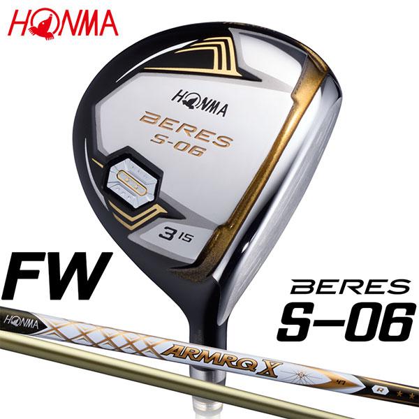 HONMA -本間ゴルフ-BERES(ベレス) S-06フェアウェイウッド 2SグレードARMRQ X 47 シャフト(R,SR,S)ARMRQ X 52 シャフト(R,S)ARMRQ X 43 シャフト(R)【smtb-ms】