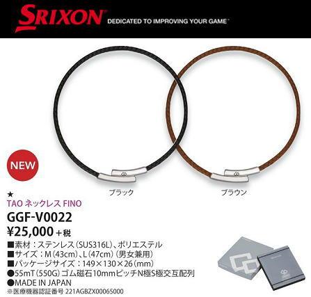 スリクソン -SRIXON-TAO ネックレス FINO【GGF-V0022】