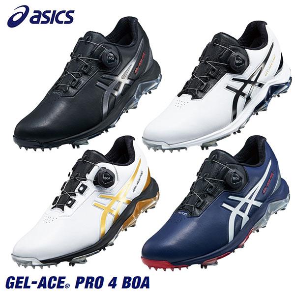 asics -アシックス- GEL-ACE PRO 4 Boa(ゲルエース プロ 4 ボア) ゴルフシューズ【1113A002】【smtb-ms】
