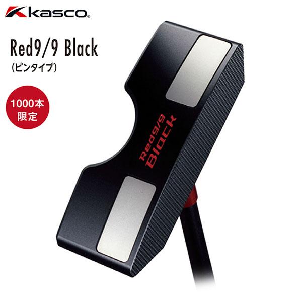 【1000本限定生産】KASCO -キャスコ- Red9/9 Black ピンタイプ (85234)34インチ パター アカパタ 艶消しブラック【送料無料】【smtb-ms】