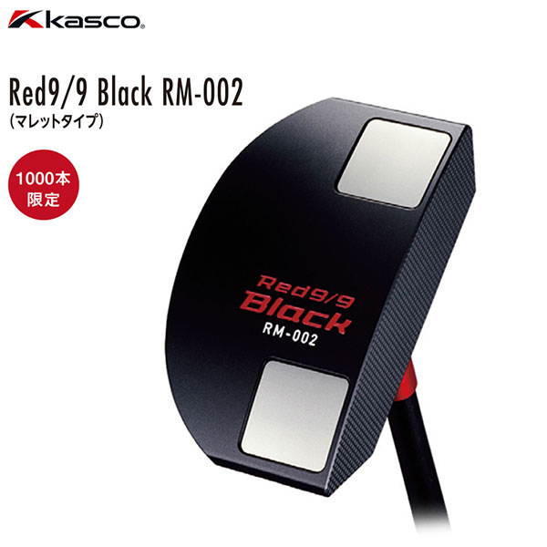 【1000本限定生産】KASCO -キャスコ- Red9/9 Black RM-002マレットタイプ (85233)34インチ パター アカパタ 艶消しブラック【送料無料】【smtb-ms】