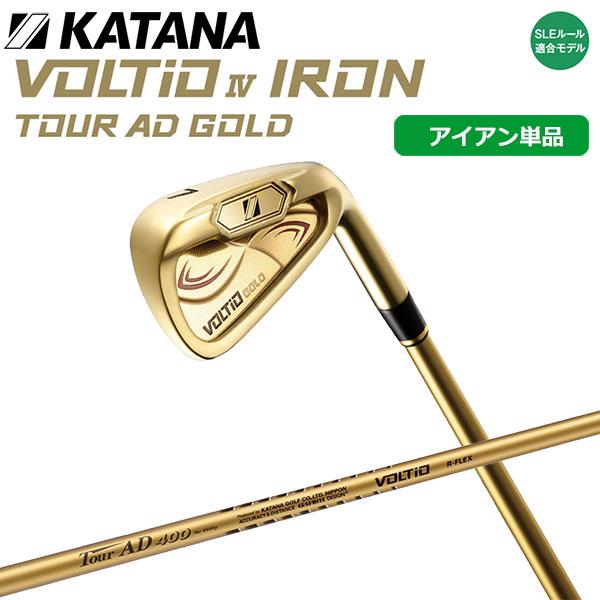 KATANA -カタナ- VOLTiO 4 IRON TOUR AD GOLD アイアン単品(AS,SW) オリジナル Tour AD 400 シャフト【ヴォルティオ 4 アイアン ツアーAD ゴールド】【smtb-ms】