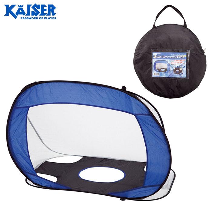 売店 販売実績No.1 ワンタッチで設営できる カイザー - KAISER lezax カワセ KW-585 ワンタッチサッカーゴールセット