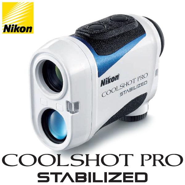 Nikon -ニコン-ゴルフ用携帯型レーザー距離計COOLSHOT PRO STABILIZED(クールショット プロ スタビライズド)高低差対応モデル 【G917 G-917】【送料無料】【smtb-ms】
