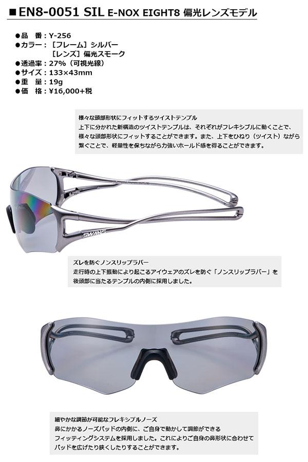 LITE - light - SWANS (swans) EN8-0051 SIL E-NOX EIGHT8 polarizing lens model