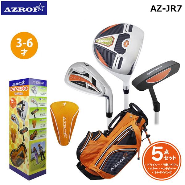 AZROF -アズロフ- ジュニアゴルフセット(3~6才向け)ボックス入り【AZ-JR7】【smtb-ms】
