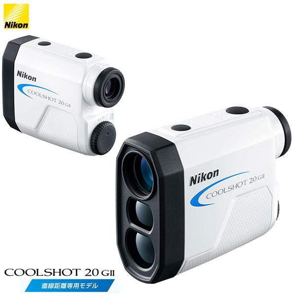 【期間限定ポイント5倍!!】Nikon -ニコン-ゴルフ用携帯型レーザー距離計COOLSHOT(クールショット) 20 GII 直線距離専用モデル LITE【G-801】【送料無料】【smtb-ms】