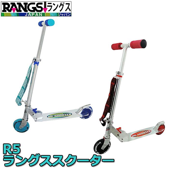 バランス感覚が遊びながら自然と身に付く ラングスジャパン 大好評です R5ラングス スクーター RANGS JAPAN 出色