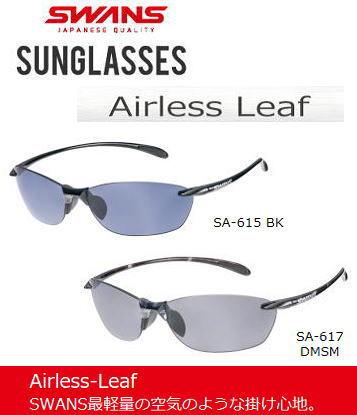 SWANS -スワンズ-Airless Leaf サングラス【偏光レンズ】【Airless Leaf-P】