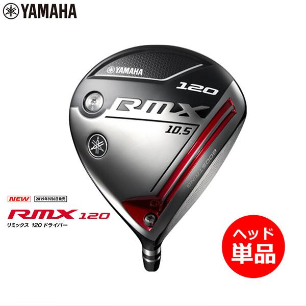 YAMAHA -ヤマハ- 【ヘッド単品】RMX リミックス 120 ドライバー 2020年モデル 【smtb-ms】