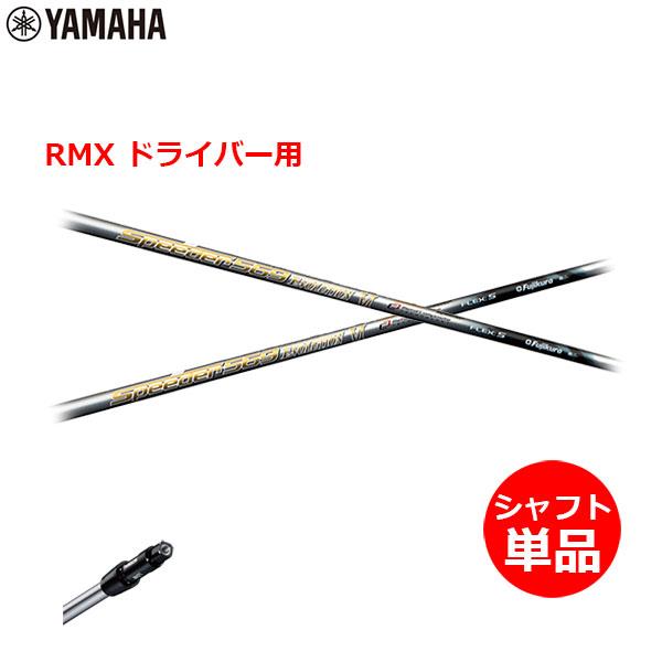 YAMAHA -ヤマハ- 【シャフト単品】RMX リミックス 2020年モデル ドライバー用シャフト SPEEDER 569 EVOLUTION VI シャフト【smtb-ms】