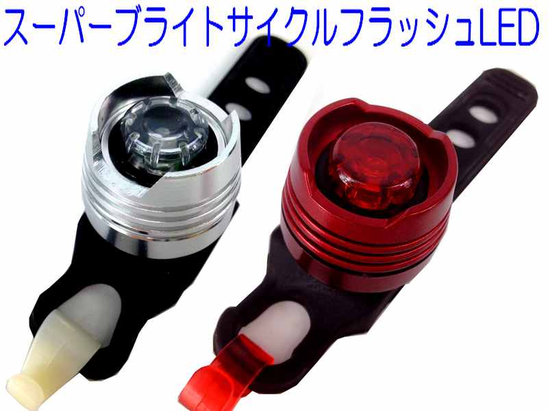 Silicon Belt Easy Just Off Ringtone LED OneTouch Cycle Flash Light. LED  Super Bright Light Cycle Flash It Is New.