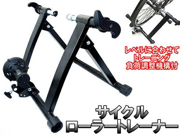 【あす楽】【送料無料】【CP】静音!負荷調整付サイクルローラートレーナー
