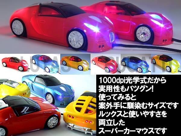 Lotus Elise type1000dpi optical mouse