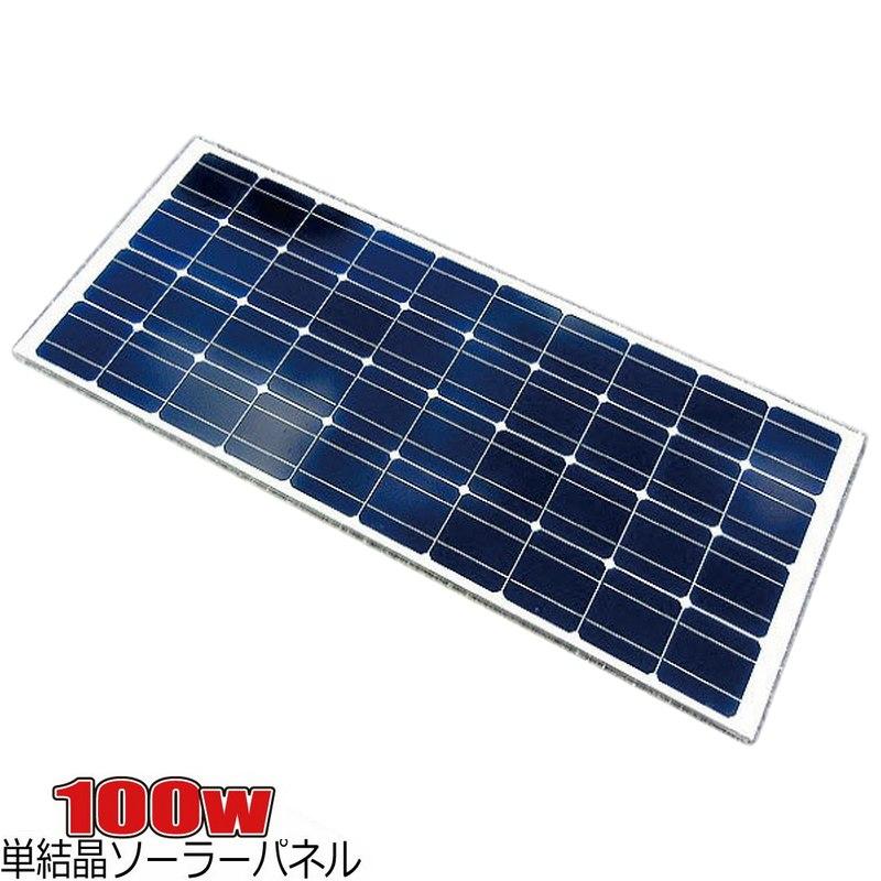 【送料無料】【即納】太陽光発電100w21Vソーラーパネル◆単結晶◆