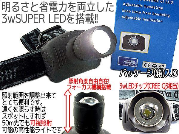 3w 포커스 헤드 램프 MF-F3w