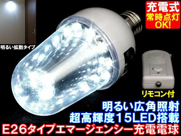 LEDledライト電球 急な停電時にも勝手に点灯 贈答 ソケットから外して利用もOK 店舗在庫分だから即納 計画停電も怖くない 安い E26白色 要修理 訳有 リモコン付きLED15灯充電式HYBRID電球