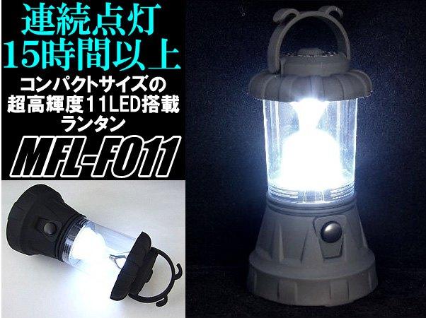 信頼 LEDライト ランタンMEGAFIRE LEDシリーズで激安ランタン登場 MF-F011 あす楽対応 好評受付中 超高輝度LED11搭載HYPERミニランタン
