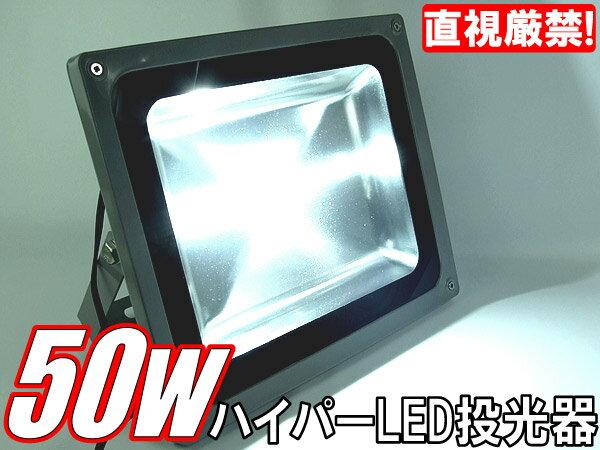 ファッションなデザイン 【送料無料】アウトドアに500w相当LED投光器50W防水タイプ!消費電力1/7広角, ビビマックス:e7b8cd5c --- supercanaltv.zonalivresh.dominiotemporario.com