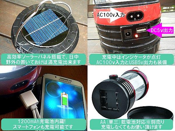 太陽光でもコンセントでも充電可能な高光量LED30灯搭載ソーラーチャージランタン◆USB端子付で非常用電源にも!