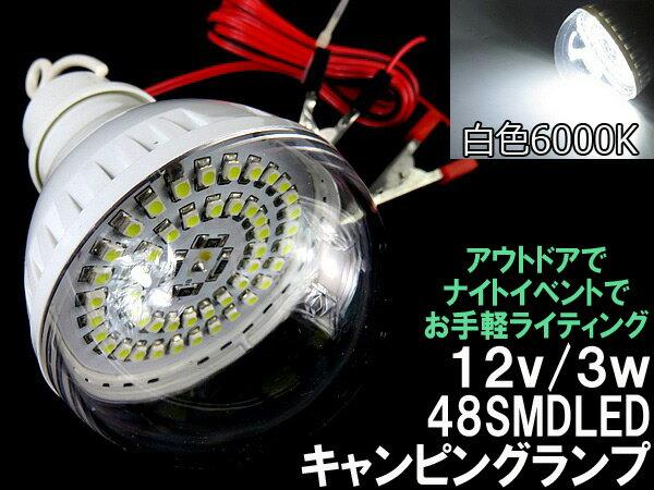 【あす楽】12Vワニグチクリップで簡単使えるキャンピングライト6000kSMD球 48LED搭載