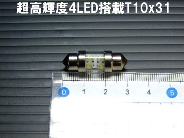 改良型 オリジナル 超高輝度高拡散 卓出 ピュアホワイト 4LED搭載T10×31 超激白ルームランプ球 カーテシに