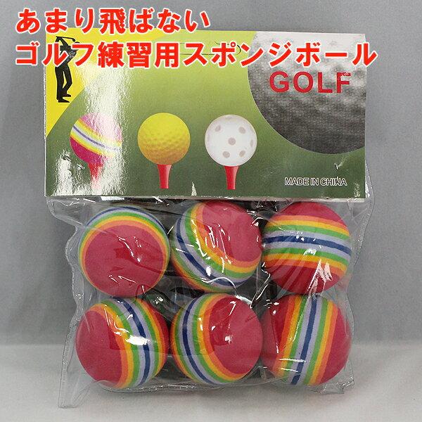 自宅 室内での練習にも 飛ばないボールでスィング練習 GOLF 贈物 あまり飛ばないゴルフ練習球スポンジボール 6個入り DEAL 市場