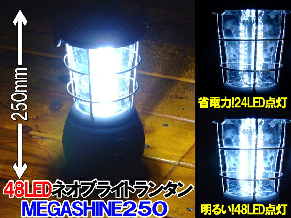 Equipped with ultrabright 48 HyperLED ◆ MEGASHINE250 Lantern ◆ collection