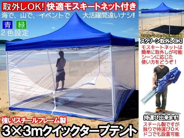 【あす楽】かんたん設置!3m×3m防水クイックタープテント青◆スチール製 蚊帳付き 骨組みは黒に変更になりました(強度アップのため)