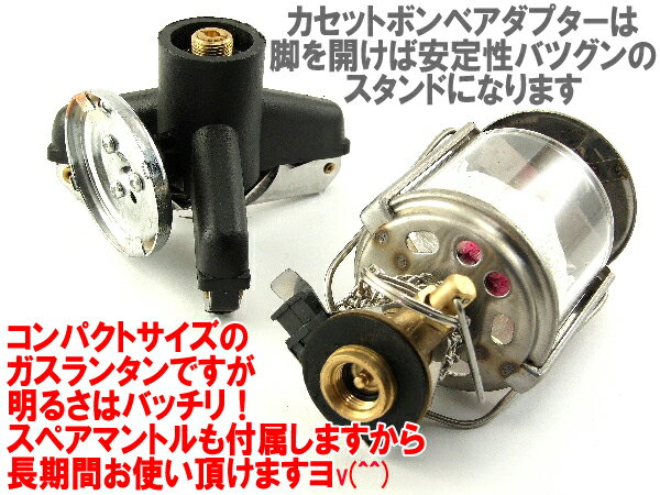 Bright ミニガスランタン & stand set ◆ use gas not choose from low cost and convenient!