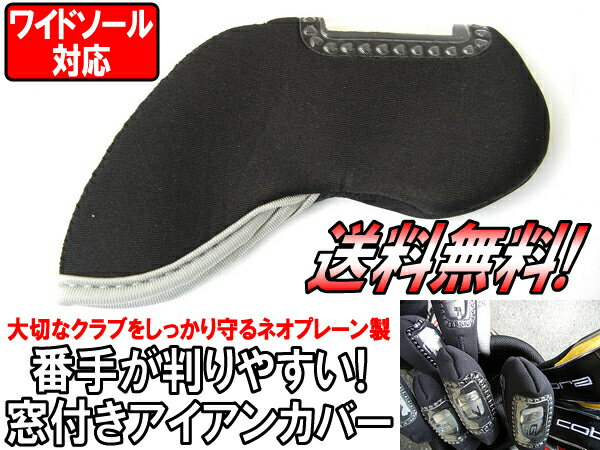 !! * One piece unit sales is understood is the fastest Windows with golf iron cover red or black two color
