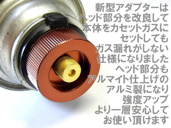 カセットガスが使える!改良型汎用カセットボンベアダプター◆高価な専用ガスがいりません!