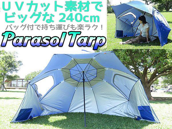 【送料無料】【あす楽】多目的UVカット素材超大型ビーチパラソルタープ!ビッグな傘!内側ポケット、ペグ、キャリングケース付!タープテントとしても使える!20P05Sep15
