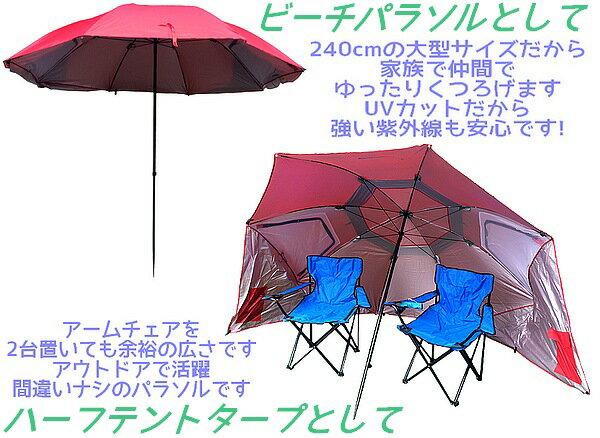 【送料無料】【あす楽】UVカット素材超大型ビーチパラソルタープ!ビッグな傘!内側ポケット付!タープテントとしても使える!