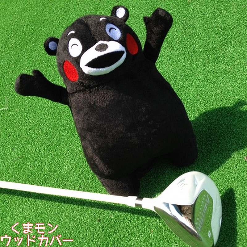 安心と信頼 がんばれ熊本 安値 人気のゆるキャラ ゴルフコンペ景品にも あす楽 くまモン FS SS フェアウェイウッド用 S ゴルフクラブヘッドカバー