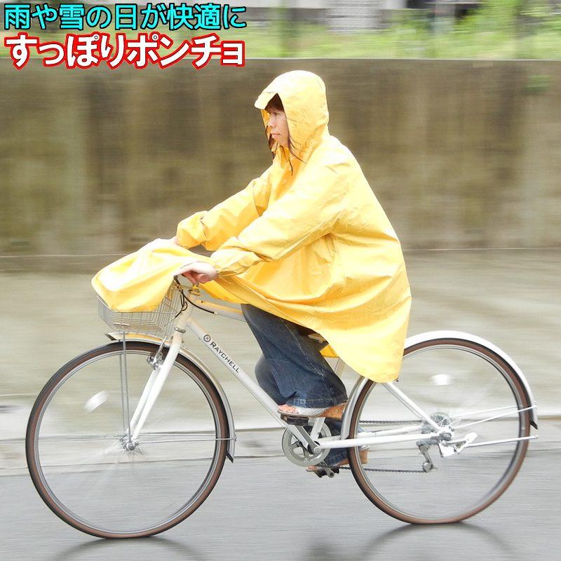 国内送料無料 4色から選べます 即納 通勤通学に 車いす用にも便利です メール便 先支払いのみ送料無料 最高品質雨の日も気軽に走行 スポーツ観戦 全身すっぽり袖付自転車レインポンチョ 代引き不可