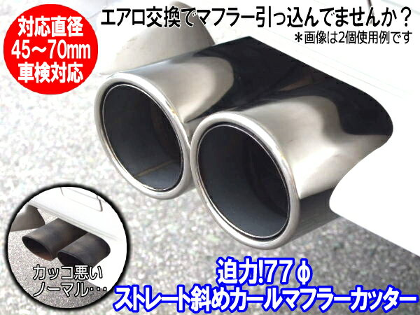 Force 77mm muffler cutter slant cut curl tail