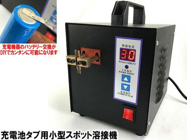 スポット溶接機アーク電気小型充電池タブなどの溶接に!モバイルAG220V110V兼用バッテリースポット溶接機マイクロスポット溶接機デュアルパルス