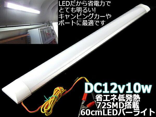 省電力タイプ10wアルミフレーム直管灯12Vワニグチクリップ付で簡単使える60cm幅広タイプバーライト6000kSMD球 72LED搭載