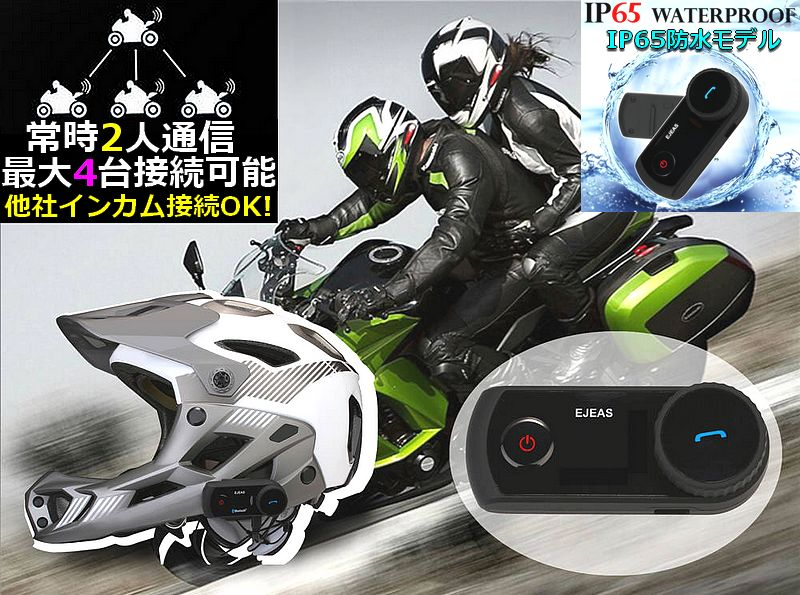 Four music reproduction hands free phone wireless radio machine 1,200m  calls with two income motorcycle earphone microphone one intercom Bluetooth