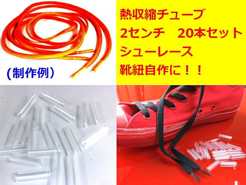 シューレース 自作靴紐制作用 熱で収縮する チューブパイプ 直径5mm 長さ20mmの20本セット シューレースパイプ 靴紐先端留 熱収縮チューブ