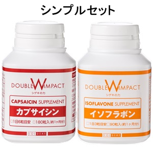 【送料無料】 特許取得 サプリ カプサイシン・イソフラボンの基本セット。カプサイシン 6mg 良質大豆 イソフラボン75mgを配合 メンズヘアケア ダブルインパクト