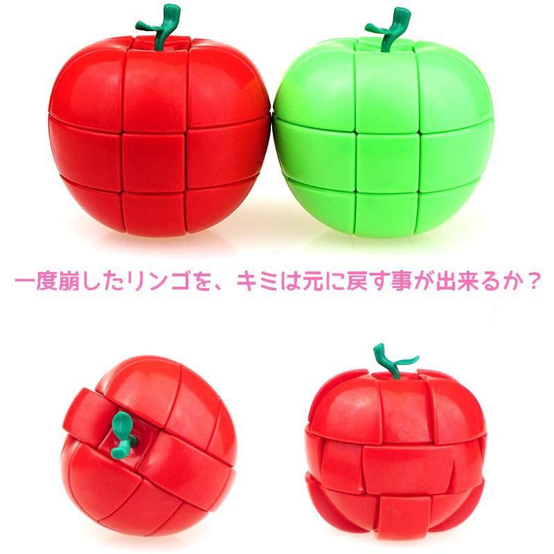可愛いりんごの形のキューブで楽しく形あわせ 子供から大人まで楽しめます 脳トレグッズ 激安通販専門店 リンゴを元の形に戻せ 激安 高齢者の認知症予防 介護予防にも アップルマジックキューブパズル