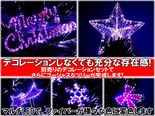 Shining! 120 cm objects with light-emitting ファイバークリスマスツリー