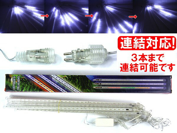 White icicle イルミナイアガラ snow light for deep-discount 50cmLED Snow fall!