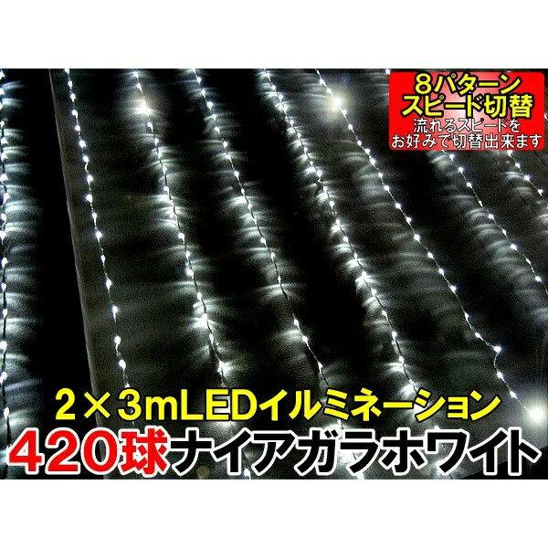 3m×2m420球【LED】流れるイルミネーション白ナイアガラ【あす楽対応】