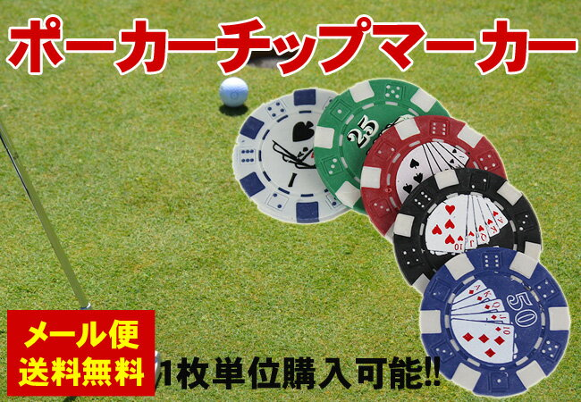 Poker chip markers • 1 piece