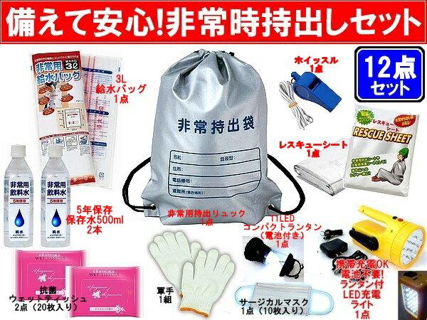Disaster emergency removal bag 12-piece set ◆ compact 11 LED Lantern