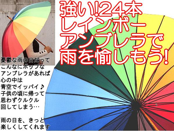 24 this framework ◆ in the Rainbow umbrella giveaway! ◆